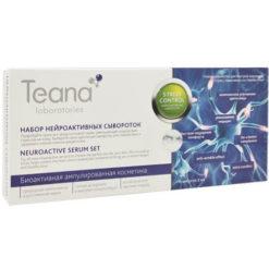 Teana  ნეიროაქტიური შრატების ნაკრები NEUROACTIVE SERUM SET