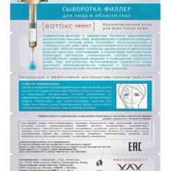 INSTITUTE ESTELARE შრატი-ფილერი სახისა და თვალის კანისთვის ბოტოქსის ეფექტით SERUM-FILLER WITH LONG-BOTOX EFFECT