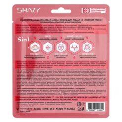 გამაახალგაზრდავებელი ქსოვილის ნიღაბი-ფლუიდი 5-1-ში PINK CLAY ANTI-AGE AND SMOOTHING