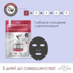 INSTITUTE ESTELARE  Пятидневной Курс ампульных тканевых масок для реабилитации и восстановления кожи лица 5 DAY PROJECT