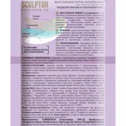 INSTITUTE ESTELARE SCULPTOR Моделирующие массажные патчи-катаплазма для области под глазами с лифтинг эффектом ULTRA LIFTING MODELING PRO 55+