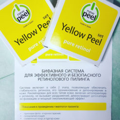 NEW PEEL Набор для процедуры желтого пилинга с ретинолом YELLOW PEEL SET